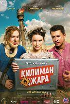 Килиманджара (16+) постер плакат