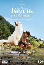 Белль и Себастьян: Приключения...  постер плакат