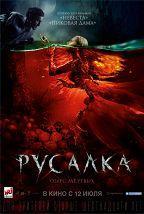 Русалка. Озеро мертвых (16+) постер плакат