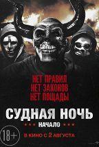 Судная ночь. Начало (18+) постер плакат