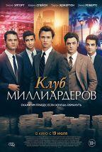 Клуб миллиардеров (18+) постер плакат
