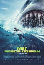 Мег: Монстр глубины (16+) постер плакат