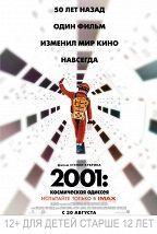 2001 год: Космическая одиссея (12+) постер плакат