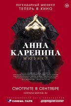 Анна Каренина. Мюзикл (12+) постер плакат