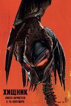 Хищник (18+) постер плакат