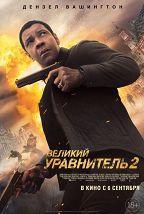 Великий Уравнитель 2 (16+) постер плакат
