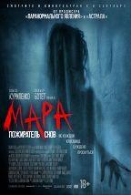 Мара. Пожиратель снов (18+) постер плакат