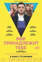 Мир принадлежит тебе (18+) постер плакат