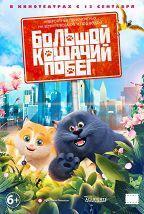 Большой кошачий побег (6+) постер плакат