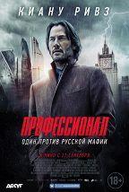 Профессионал (16+) постер плакат