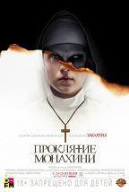 Проклятие монахини (18+) постер плакат