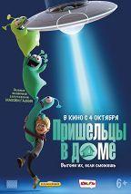 Пришельцы в доме (6+) постер плакат