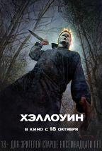 Хэллоуин (18+) постер плакат