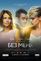 Без меня (16+) постер плакат