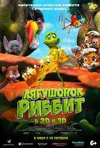 Лягушонок Риббит (6+) постер плакат