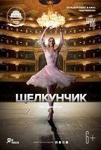 TheatreHD: Щелкунчик (6+) постер плакат