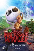 Тайна магазина игрушек (6+) постер плакат