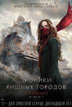 Хроники хищных городов (12+) постер плакат