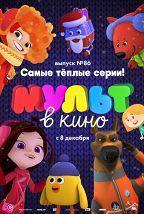 МУЛЬТ в кино. Выпуск № 86 постер плакат