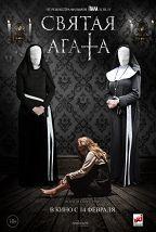 Святая Агата (18+) постер плакат