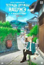 Тетрадь дружбы Нацумэ (6+) постер плакат
