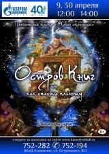Детское театрализованное представление «Остров книг» постер плакат