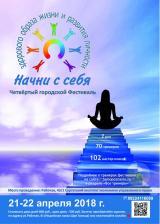 """Ежегодный городской фестиваль здорового образа жизни и развития личности """"Начни с себя"""" постер плакат"""