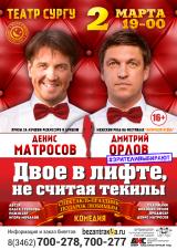 Спектакль-праздник «Двое в лифте, не считая текилы» постер плакат