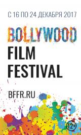 Фестиваль индийского кино Bollywood Film Festival  постер плакат