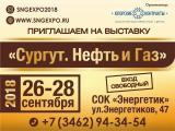 Международная специализированная выставка «Сургут. Нефть и Газ - 2018» постер плакат