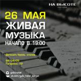 Живая музыка на высоте 22 этажа постер плакат