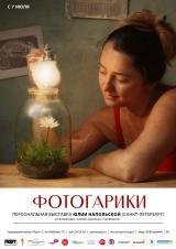 Выставка Юлии Напольской «Фотогарики» постер плакат