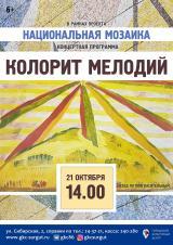 """Музыкальный проект """"Колорит мелодий""""  постер плакат"""