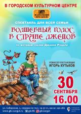 """Спектакль для детей """"Волшебный голос в стране лжецов""""  постер плакат"""