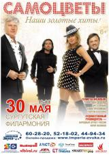 "Концерт группы ""Самоцветы"" (6+) постер плакат"