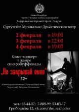 """""""Не закрывайте окно"""". Класс-концерт в жанре синхробуффонады. 12+ постер плакат"""