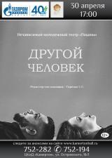 Спектакль «Другой человек» постер плакат