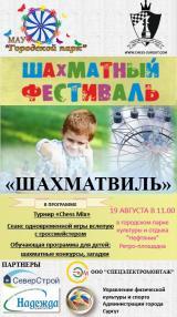 "II этап шахматного летнего фестиваля - ""ШАХМАТВИЛЬ""  постер плакат"