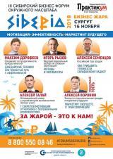 Третий Сибирский Бизнес Форум Siberia 2018 постер плакат