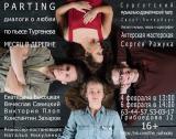 "PARTING. Диалоги о любви по пьесе Тургенева ""Месяц в деревне"". 16+ постер плакат"