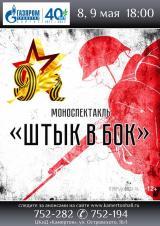 Моноспектакль (театр одного актера) «Штык в бок» постер плакат