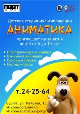 Студия мультипликации «Аниматика» постер плакат