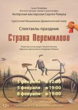 """Спектакль - праздник """"Страна Перемилово"""" постер плакат"""