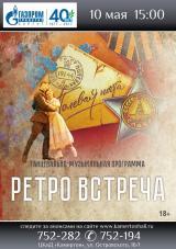 Танцевально-музыкальная «Ретро-встреча» постер плакат