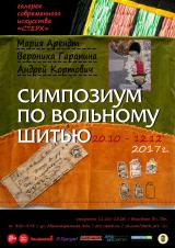 Выставка «Симпозиум по вольному шитью» постер плакат