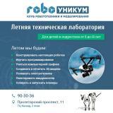 Летняя техническая лаборатория постер плакат
