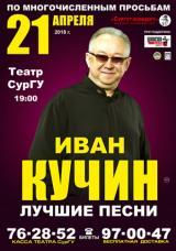Сургут встречай! 21 апреля единственный концерт Ивана Кучина!  постер плакат