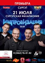 СургутШОУ Импровизация ТНТ|21.07 (16+) постер плакат