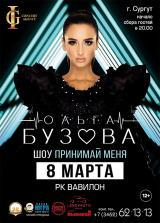 """Ольга Бузова. Шоу """"Принимай меня"""" постер плакат"""