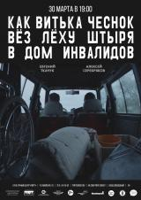 Показ и обсуждение фильма «Как Витька Чеснок вёз Лёху Штыря в дом инвалидов» постер плакат